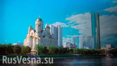 Екатеринбург: строительство храма в сквере приостановят
