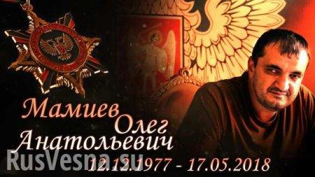 ВДонецке установят бюст комбата «Пятнашки» «Мамая»