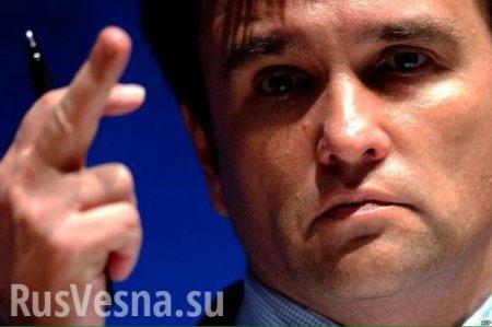 СРОЧНО: Климкин уходит вотставку (ВИДЕО)