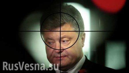 Сезон охоты на Порошенко открыт