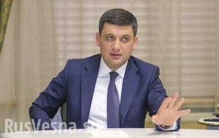 МОЛНИЯ: Гройсман уходит с поста премьер-министра Украины (ВИДЕО)