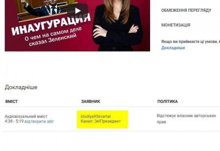 Ютуб-канал Зеленского отбирает деньги у СМИ, показавших инаугурацию