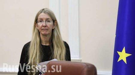 «Министр смерти» Супрун сбежала из Украины (ВИДЕО)