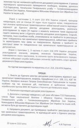 Началось: Порошенко обвиняют в совершении государственной измены (ДОКУМЕНТ)
