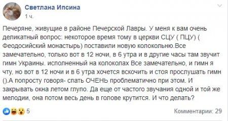 «Сгiмном непоспоришь»,— киевляне немогут спать из-за колокольного звона ПЦУ (ВИДЕО)