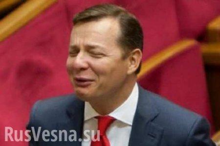 От Ляшко уходит Мосийчук (ВИДЕО)
