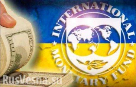 МВФ пинком отправит Украину обратно в долговую яму