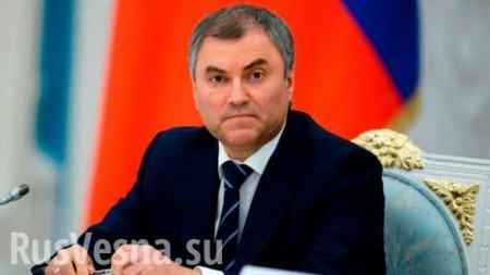 В Госдуме прокомментировали протест Киева в связи с поездкой Володина в Кры ...
