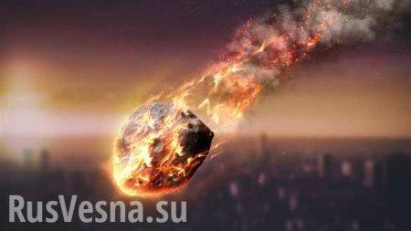Два крупных метеорита взорвались над Землёй: один из них весил около 40 тонн (ВИДЕО)