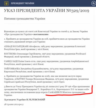 Зеленский вернул Саакашвили гражданство Украины (ДОКУМЕНТ)