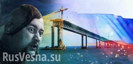Военный эксперт оценил угрозы Крымскому мосту от Киева
