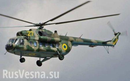 ВАЖНО: Рухнул вертолёт ВСУ, четверо погибших, среди них — комбриг