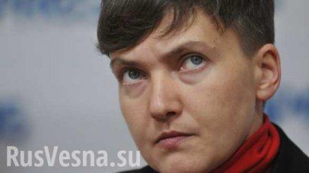 Савченко: Украина снова «проиграла бой» за Донбасс (ВИДЕО)