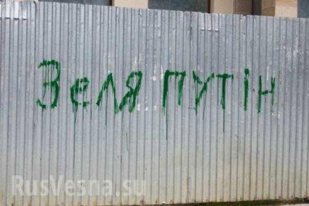 На Западной Украине опасность Зеленского приравняли к уровню «Путин» (ФОТО, ВИДЕО)