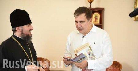 Саакашвили пообещал раскольникуЕпифанию признание Грузинской православной церковью (ФОТО)