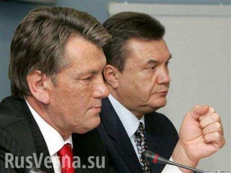 Ющенко грозит уголовное дело из-за Януковича и Межигорья