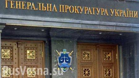 Генпрокуратура Украины возбудила уголовные дела после призывов снять блокаду с Донбасса и запретить ВСУ открывать огонь (ВИДЕО)
