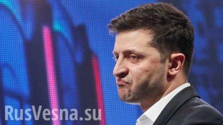Зеленский продолжает «плеваться» в адрес России
