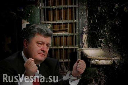Имущество Порошенко могут арестовать вближайшее время, — Портнов