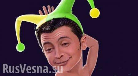 Он пошутил! — представительЗеленского заявил, что тарифы на Украине не снизят (ВИДЕО)