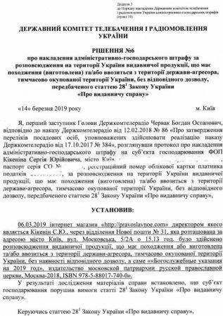 СБУ обвинила киевлянина в популяризации «российской» Божией Матери (ДОКУМЕНТ)