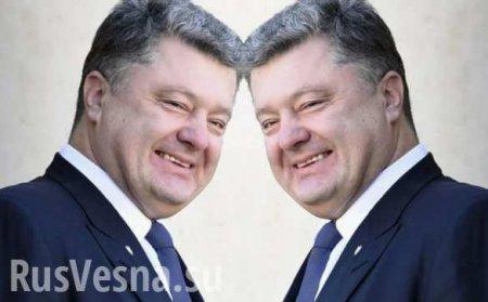 «Порошенко» в «гиперлупе»: украинцы смеются над экс-президентом (ФОТО)