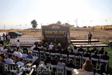 Израиль назвал поселение наГоланских высотах вчесть Трампа (ФОТО)
