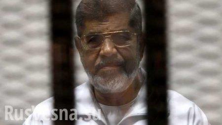 Экс-президент Египта умер взале суда, после того как заявил, что унего есть «много секретов»