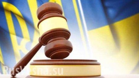 Конституционный суд Украины официально подтвердил законность роспуска Рады