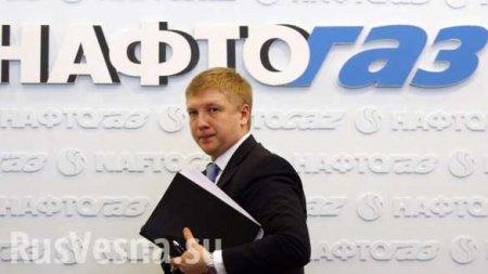 «Победа над Россией за $8 млн»: вот зачем украинский «Нафтогаз» затягивает  ...