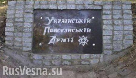 Памятник нацистам УПА в Харькове в очередной раз облили краской (ФОТО)