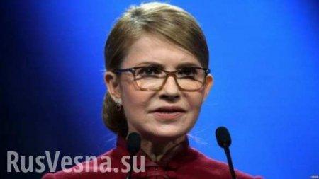 Тимошенко сделала странное заявление (ВИДЕО)