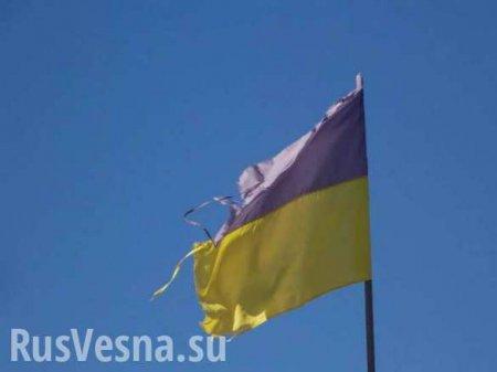 Чисто украинская провокация: на заброшенном здании в Донецке вывесили унылый «прапор» (ФОТО)