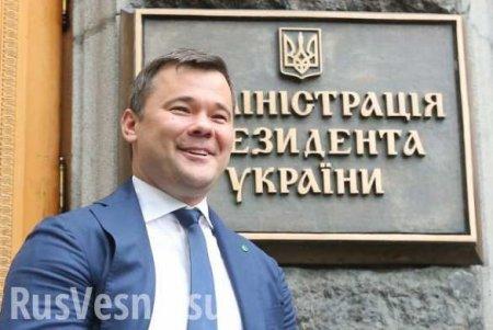 Глава администрации президента Украины высказался запридание русскому языку регионального статуса наДонбассе