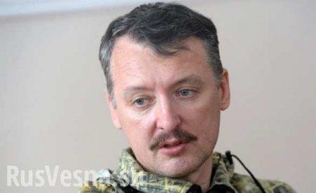 Стрелков рассказал о захвате СБУ начальника ПВО ополчения и «ценного свидет ...