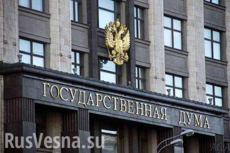 В Госдуме отреагировали на антироссийскую резолюцию ОБСЕ по Крыму
