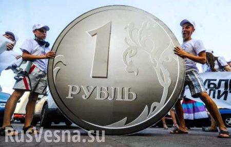 Рубль признан самой недооценённой валютой в мире