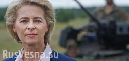 Новая глава Еврокомиссии собралась общаться сРоссией «с позиции силы»