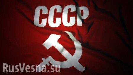 Советский Союз. Что это было?