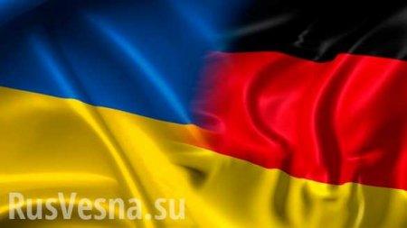 На Украине заявили о потере доверия к Германии из-за России