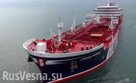 Британия считает, что Россия причастна к захвату их танкера Ираном
