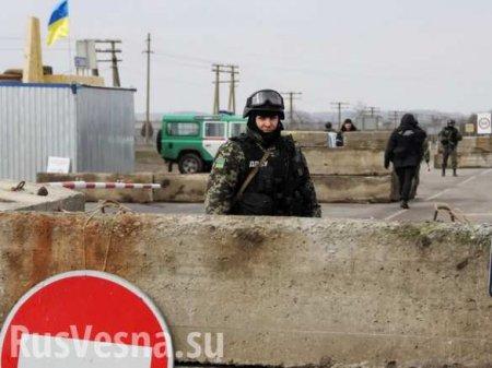 Украинский КППнаДонбассе закрыт: обнаружена бомба (ФОТО)