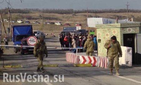 На Донбассе закрыт блокпост