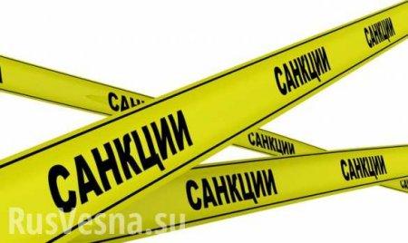 В Киеве предлагают ввести новые санкции против России, Китая и Турции
