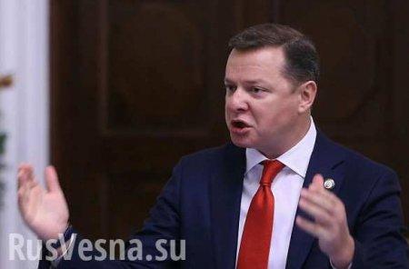 «Самые позорные выборы!»: Ляшко обозвал Зеленского «пародией на диктатора»