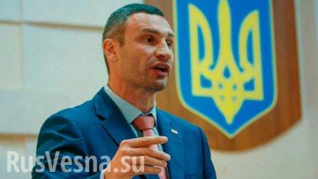 «Конец Кличко и коллапс в Киеве»: мэра убирают, но он надеется на звонок Меркель (ВИДЕО)