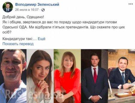Украинцы обрушились на Зеленского с критикой за клоунские методы в политике (ФОТО)