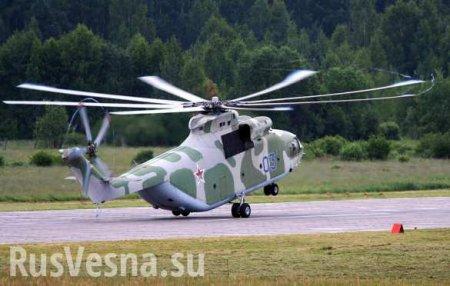 Крушение Ми-26: вертолёт Погранслужбы РФ развалился на части (ФОТО, ВИДЕО)