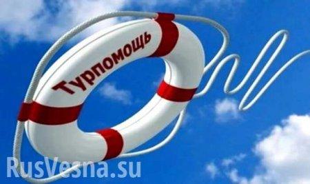 В «Турпомощи» объяснили гибель десятков россиян в Анталье