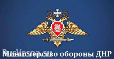 Под Мариуполем ВСУ начали операцию по срыву Минских переговоров — Армия ДНР